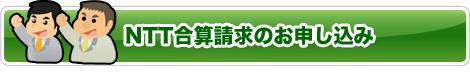 NTT合算請求のお申し込み