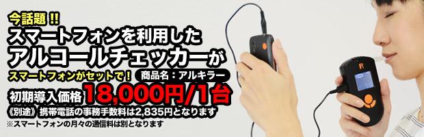 今話題のスマートフォンを利用したアルコールチェッカーが18,000円/1台