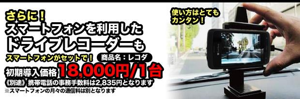 さらに!スマートフォンを利用したドライブレコーダーが18,000円/1台