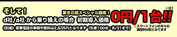 そして!d社/a社から乗り換えの場、驚きのスペシャル価格 0円/1台!!