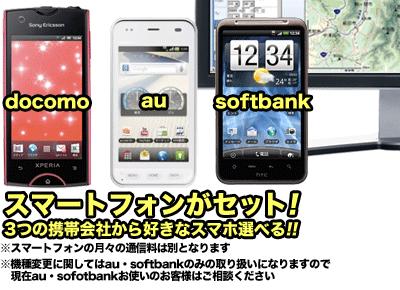 スマートフォンがセット!3つの携帯会社から好きなスマホ選べる!!
