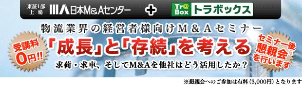 東証1部上場 日本M&Aセンターとトラボックスがお送りする【受講料0円!物流業界の経営者向けM&Aセミナー「成長」と「存続」を考える】〜求荷・求車、そしてM&Aを他社はどう活用したか?〜