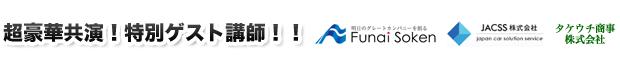 超豪華共演!特別ゲスト講師!!船井総研、JACSS株式会社、タケウチ商事株式会社