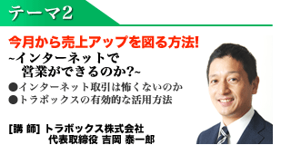 テーマ2:今月から売上アップを図る方法!【講師】トラボックス株式会社 代表取締役 吉岡泰一郎