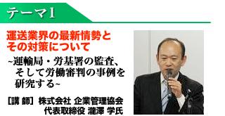 テーマ1 運送業界の最新情勢とその対策について [講師]株式会社企業管理協会 代表取締役 柳澤 学氏
