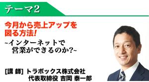 テーマ2 今月から売上アップを図る方法! [講師]トラボックス株式会社 代表取締役 吉岡 泰一郎