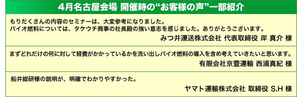 "4月名古屋会場 開催時の""お客様の声""一部紹介"
