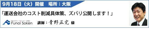 9月18日(火)開催 場所:大阪 「運送会社のコスト削減具体策、ズバリ公開します!」 船井総研 講師:青野正完様