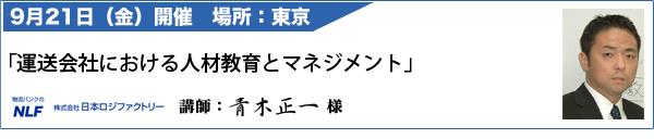 9月21日(金)開催 場所:東京 「運送会社における人材教育とマネジメント」 日本ロジファクトリー 講師:青木正一様