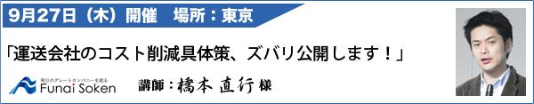 9月27日(木)開催 場所:東京 「運送会社のコスト削減具体策、ズバリ公開します!」 船井総研 講師:橋本直行様