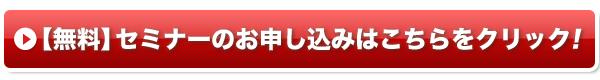 【無料】セミナーのお申し込みはこちらをクリック!