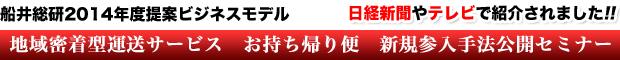 船井総研2014年度提案ビジネスモデル 日経新聞やテレビで紹介されました!! 地域密着型運送サービス お持ち帰り便 新規参入手法公開セミナー