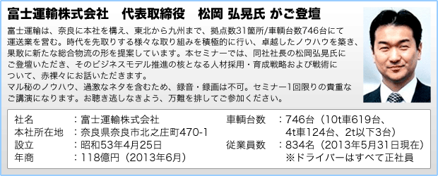 富士運輸株式会社 代表取締役 松岡 弘晃氏 がご登壇