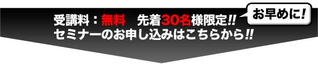 受講料:無料 先着30名様限定!! セミナーのお申し込みはこちらから!!