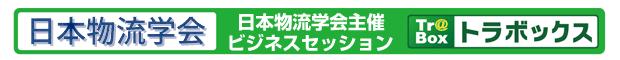 日本物流学会主催 トラボックス