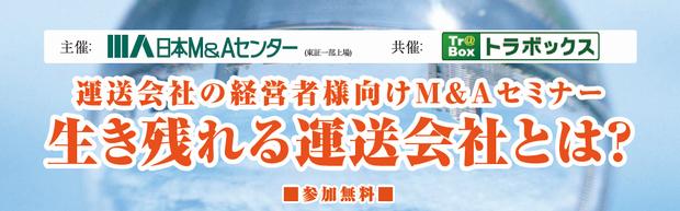 東証1部上場 日本M&Aセンターとトラボックスがお送りする 【参加無料!運送業界の経営者向けM&Aセミナー「勝ち残る運送会社とは?」】