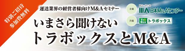 東証1部上場 日本M&Aセンターとトラボックスがお送りする【参加無料!運送業界の経営者向けM&Aセミナー「勝ち残る運送会社とは?」】