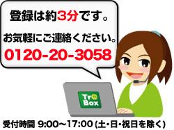登録は約3分です。お気軽にお客様相談室までご連絡ください。0120-20-3058
